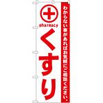 のぼり旗 くすり 赤 (GNB-132)