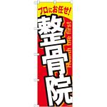のぼり旗 整骨院 (GNB-1338)