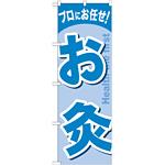のぼり旗 お灸 (GNB-1340)
