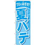 のぼり旗 夏バテ (GNB-1348)