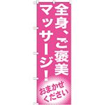 のぼり旗 全身、ご褒美マッサージ (GNB-1352)