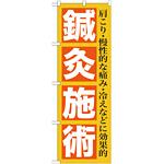 のぼり旗 鍼灸施術 (GNB-1361)