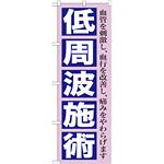 のぼり旗 低周波施術 (GNB-1362)