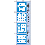 のぼり旗 骨盤調整 (GNB-1363)