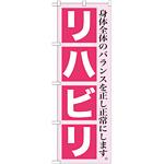 のぼり旗 リハビリ (GNB-1366)