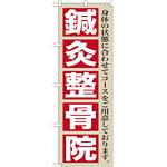 のぼり旗 鍼灸整骨院 (GNB-1367)