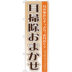 のぼり旗 耳掃除おまかせ (GNB-1371)