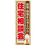 のぼり旗 住宅相談会 下部に家のイラスト(GNB-1390)