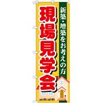 のぼり旗 現場見学会 (GNB-1391)
