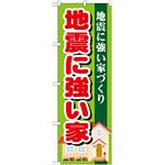 のぼり旗 地震に強い家 (GNB-1394)