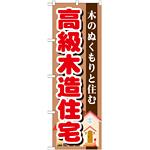 のぼり旗 高級木造住宅 (GNB-1397)