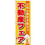 のぼり旗 不動産フェア (GNB-1399)