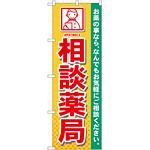 のぼり旗 相談薬局 (GNB-140)