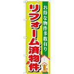 のぼり旗 リフォーム済物件 (GNB-1400)