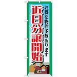 のぼり旗 近日分譲開始 (GNB-1408)