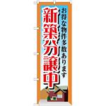のぼり旗 新築分譲中 (GNB-1409)