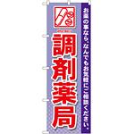 のぼり旗 調剤薬局 (GNB-141)