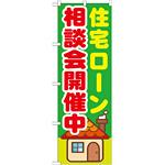 のぼり旗 住宅ローン相談会開催中 (GNB-1412)