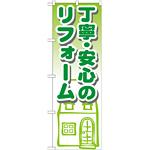 のぼり旗 丁寧・安心のリフォーム (GNB-1425)