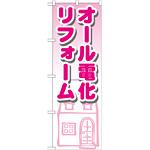 のぼり旗 オール電化リフォーム (GNB-1426)