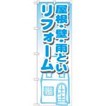のぼり旗 屋根・壁・雨といリフォーム (GNB-1428)