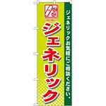 のぼり旗 ジェネリック (GNB-143)