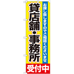 のぼり旗 貸店舗・事務所 (GNB-1430)