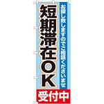 のぼり旗 短期滞在OK (GNB-1432)
