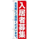 のぼり旗 入居者募集 (GNB-1434)