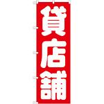 のぼり旗 貸店舗 (GNB-1436)