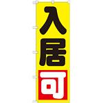 のぼり旗 入居可 (GNB-1437)