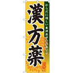 のぼり旗 漢方薬 (GNB-144)