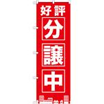 のぼり旗 好評分譲中 赤 (GNB-1441)