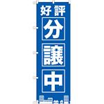 のぼり旗 好評分譲中 青 (GNB-1442)