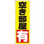 のぼり旗 空き倉庫 有 イエロー (GNB-1444)