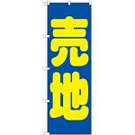 のぼり旗 売地 青地 黄文字(GNB-1445)