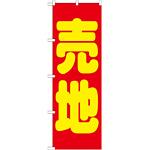 のぼり旗 売地 赤地 黄文字(GNB-1446)
