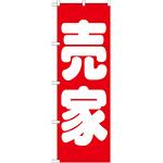のぼり旗 売家 赤(GNB-1450)
