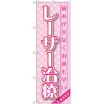 のぼり旗 レーザー治療 (GNB-1459)