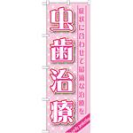 のぼり旗 虫歯治療 (GNB-1464)