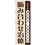 のぼり旗 噛み合わせ治療 (GNB-1469)