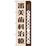 のぼり旗 審美歯科治療 (GNB-1471)