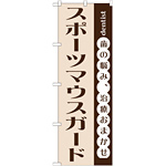 のぼり旗 スポーツマウスガード (GNB-1476)