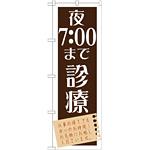 のぼり旗 夜7:00まで診療 (GNB-1478)