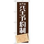 のぼり旗 完全予約制 (GNB-1483)
