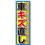 のぼり旗 車キズ直し (GNB-1495)