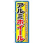 のぼり旗 アルミホイール (GNB-1499)