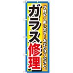 のぼり旗 ガラス修理 (GNB-1500)