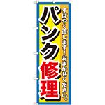 のぼり旗 パンク修理 (GNB-1513)