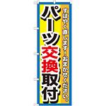 のぼり旗 パーツ交換取付 (GNB-1514)